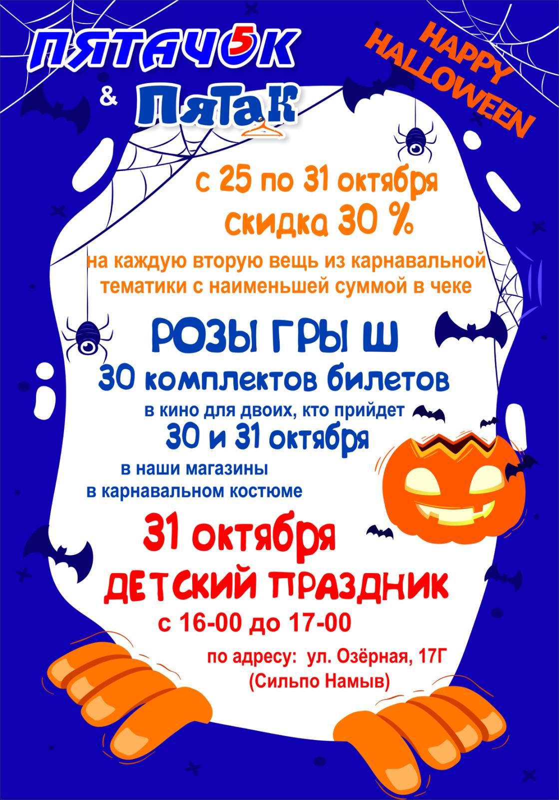 Хеллоуин в Николаеве