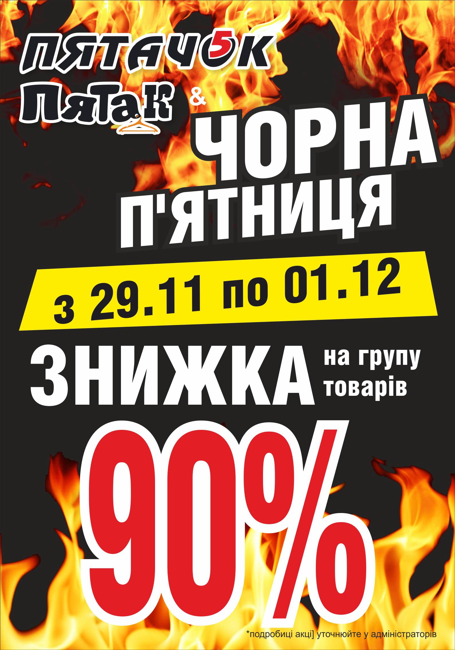 Черная пятница Николаев